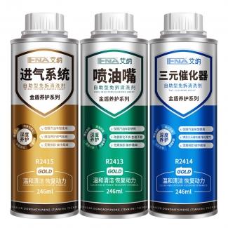 喷油嘴三元催化进气系统清洗套装