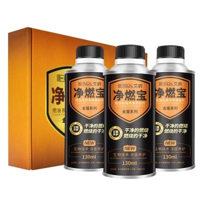 净燃宝燃油系统添加剂(套装3瓶)