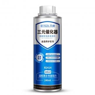 三元催化器清洗剂